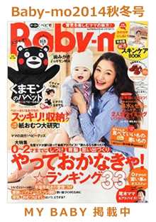 内祝い体重米MYBABY掲載中Baby-mo2014秋冬号