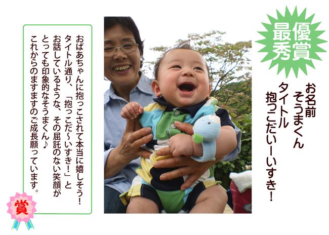 赤ちゃんコンテスト最優秀賞