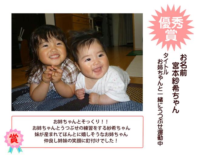 赤ちゃんコンテスト優秀賞
