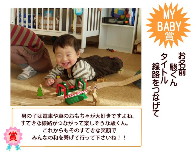 赤ちゃん写真コンテスト MYBABY賞