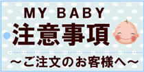 MY BABY「注意事項」