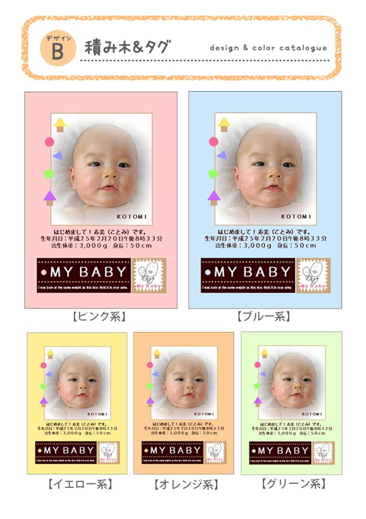 出産内祝い赤ちゃん体重米デザインカタログ
