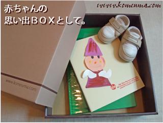 「MY BABY」化粧箱活用法