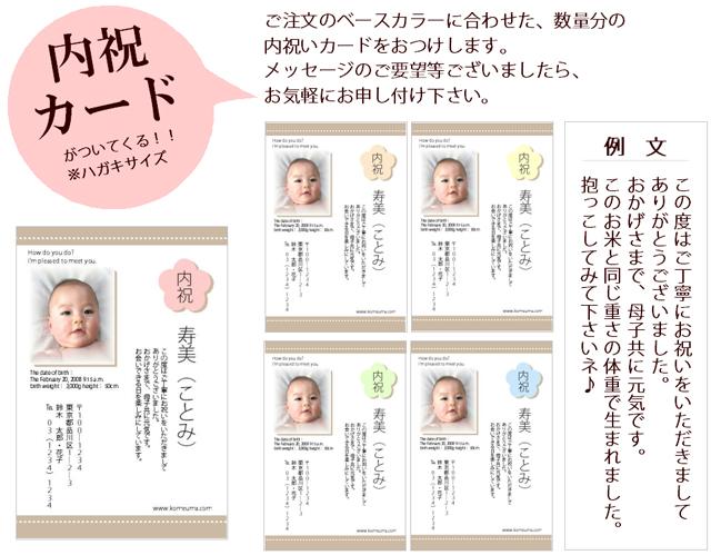 MY BABY 内祝いカード
