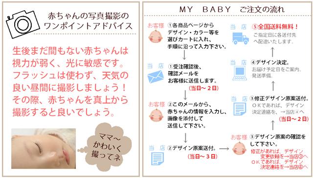MY BABYご注文の流れ