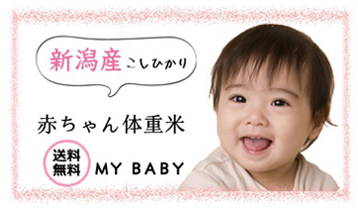内祝い米・出産内祝い米・赤ちゃん体重米・新潟産コシヒカリ