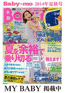 内祝い体重米MYBABY掲載中Baby-mo2014夏秋号