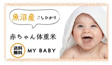 内祝い米・出産内祝い米・赤ちゃん体重米・魚沼産コシヒカリ