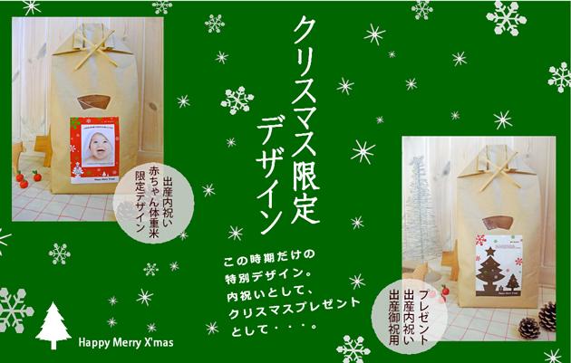 クリスマス限定デザイン米ギフト